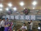 中国地板互联网加盟 地板瓷砖 投资金额 1万元以下