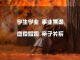 重庆人际交往中的沟通 人际关系处理技巧 心理咨询