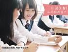日本原宿文化 日语暑期班培训