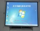 延安瑞鑫科技电脑维修培训学校
