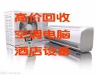 杭州二手空调回收中央空调回收办公电脑回收风幕柜回收