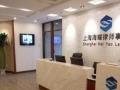 上海法律援助咨询-合同纠纷婚姻家庭私募基金法律顾问