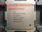 高价回收二手服务器cpu 8894 v4回收价格