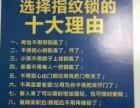 扬州安装密码锁电话丨扬州安装密码锁安全有保障丨