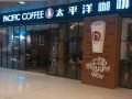 太平洋咖啡怎么加盟 太平洋咖啡加盟条件 太平洋咖啡加盟费用