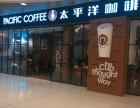 咖啡店加盟哪个牌子好 太平洋咖啡加盟赚钱吗 太平洋咖啡加盟费