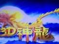 游戏机(3D神龙)