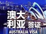 代辦簽證美國英國加拿大澳大利亞新西蘭意大利丹麥一站式服務