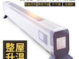 玛瑞克取暖器家用节能省电速热踢脚线电暖器煤改电取暖