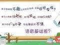 望京辅导班 语言艺术培训 少儿托管班