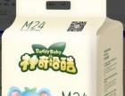 爹地宝贝尿不湿加盟 母婴儿童用品