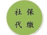 线上线下都有好口碑,上海社保代缴就看准欢创人力