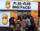 河南郑州大脸鸡排加盟多少钱?加盟商的利润好吗?