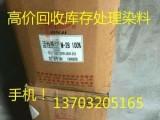 广州收购废旧染料一吨多少钱