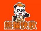 熊猫快收速递中通申通圆通天天韵达快递物流招商加盟