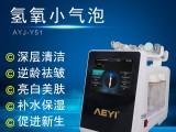 艾顏佳Y51氫氧小氣泡深層清潔面部油脂分泌黑頭