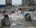 北京朝阳区桥面切割支撑梁切割路面切割开槽