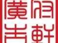 保定府轩广告专业开幕庆典 奠基仪式 房产奠基