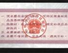 淄博市哪里可以拍卖全国通用粮票