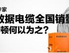 厂家直销网线 电源线 综合线