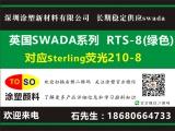 swada荧光颜料RTS008对应施特灵荧光210-8