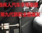 残疾人汽车辅助装置,残疾人油门延迁装置,手续齐全