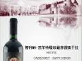 南美传奇,Mnueve红酒