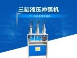 新技術高速 靜音三缸液壓沖弧開料機