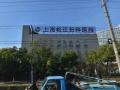 上海松江妇科医院