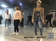 广州零基础学街舞培训-零基础学街舞