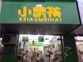 广州加盟童装店,小美孩童装只选可信品牌