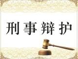 南京刑事律師徐義明律師