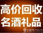 杭州回收茅台酒 茅台酒回收 杭州回收茅台