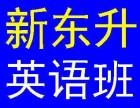 洛阳暑假班新东升畅享暑价9.9学英语