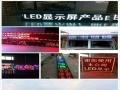 本厂专业制作各类LED显示屏、LED灯箱