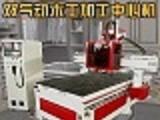 供应1325双头气动换刀数控开料机板式家具生产线加工中心