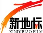 广西影视公司,广西新地标动画,专注企业动画制作
