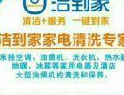青州市洁到家家电清洗服务中心