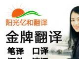 株洲翻译盖章-合同标书说明书宣传册书面翻译