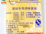 【福玛食材】欧福葡式蛋挞蛋液 400g*