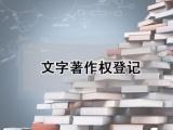 深圳知识产权代理品牌就选智易达知识产权,成就企业知识产权规划
