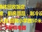 高价整体回收饭店(制冷)设备,上门拉货