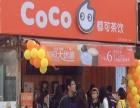 CoCo CoCo诚邀加盟
