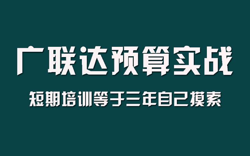 济宁胜通广联达预算造价实战培训班
