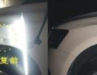 广州开发区凹陷修复十年老师傅 车发发汽车维修品牌连