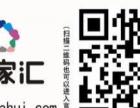 温州较大的互联网家装平台(云家汇)