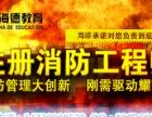 2017年消防工程师开始网报了想代报找邯郸海德