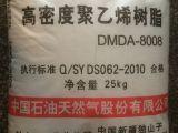 HDPE 8008 新疆 独山子 低压