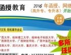 广西大学(桂林函授站)大专、本科-法律事务等专业