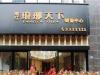 滁州房产4室2厅-150万元